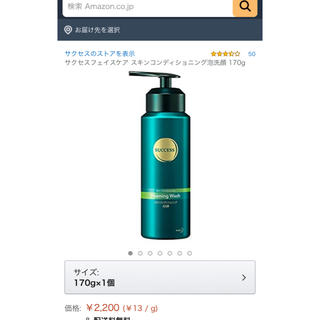 カオウ(花王)のサクセスフェイスケア スキンコンディショニング泡洗顔 170g(洗顔料)