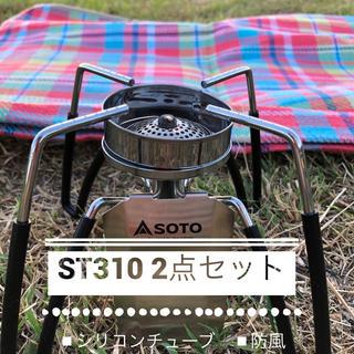シンフジパートナー(新富士バーナー)のST310   SOTO  2点セット 黒チューブ 防風(ストーブ/コンロ)