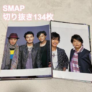 スマップ(SMAP)のふー様専用 SMAP 切り抜き134枚(アイドルグッズ)
