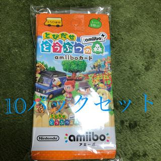 ニンテンドースイッチ(Nintendo Switch)のとびだせ どうぶつの森 amiibo+ amiiboカード 10パックセット(カード)