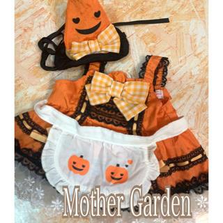 Mother  Gardenウサモモ…ハローウィンドレス(3点セット)(ぬいぐるみ/人形)