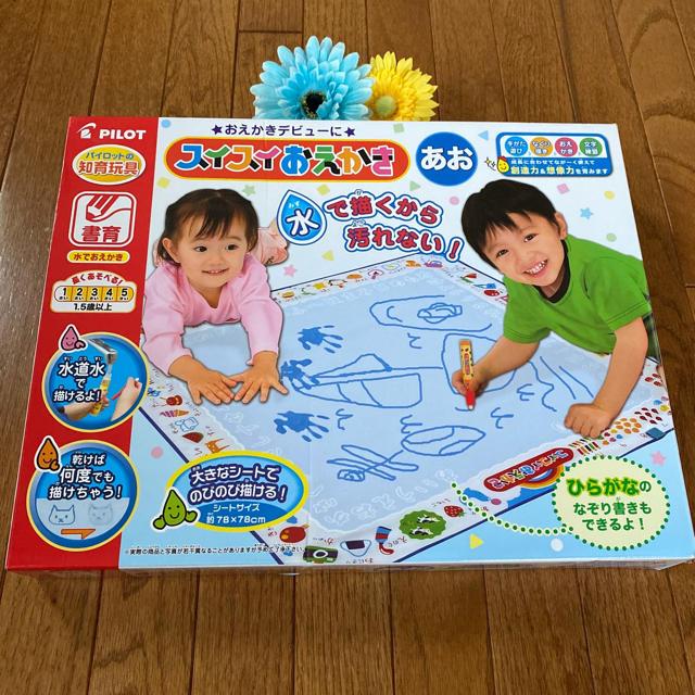 PILOT(パイロット)のスイスイおえかき✩.*子供 幼児おもちゃ 水ぬりえ 美品ひらがな練習 赤ちゃん キッズ/ベビー/マタニティのおもちゃ(知育玩具)の商品写真
