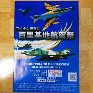 2019 百里基地航空祭 パンフレット(その他)