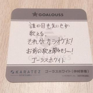 ゴーラス5 カラ鉄コラボ コースター 仲村宗悟(ホワイト)(その他)