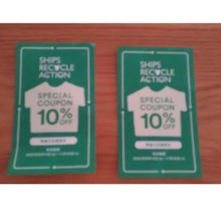 シップス(SHIPS)のSHIPS店舗限定 10%OFFスペシャルクーポン券2枚(ショッピング)