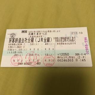 ジェイアール(JR)の青春18きっぷ 一回分(鉄道乗車券)