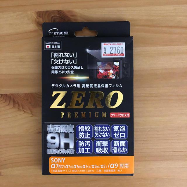 ETSUMI(エツミ)のa7シリーズ用保護フィルム スマホ/家電/カメラのカメラ(その他)の商品写真