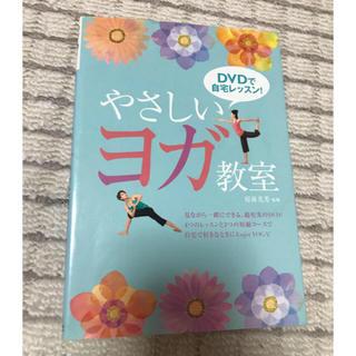 タカラジマシャ(宝島社)のヨガ本DVD付き(ヨガ)