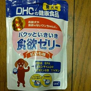ディーエイチシー(DHC)のDHC パクッといきいき食欲ゼリー 紅いも味 5個セット 新品 未開封(ペットフード)