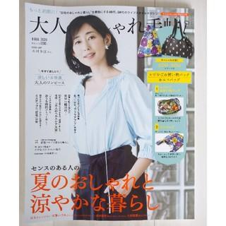 大人のおしゃれ手帖 8月号 雑誌のみ(ファッション)