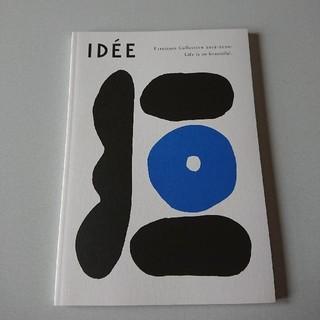 IDEE - イデーのカタログ