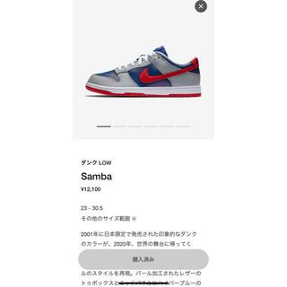 ナイキ(NIKE)のNike dunk low 27.5 Samba (スニーカー)