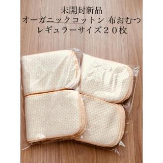 新品 オーガニックコットン 布おむつ レギュラーサイズ20枚(布おむつ)