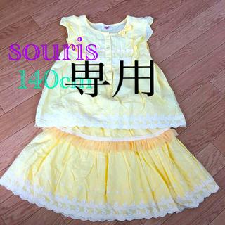 スーリー(Souris)のsourisセット(スカート)