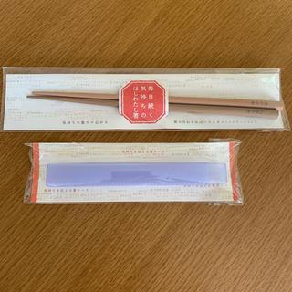 FELISSIMO - フェリシモ 気持ちの箸&箸ケース