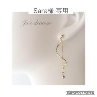 Sara様 専用ページ(ピアス)