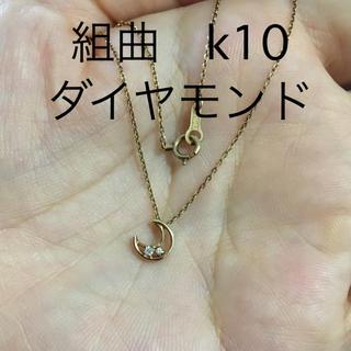 クミキョク(kumikyoku(組曲))の組曲 k10 ダイヤモンド 月モチーフ ネックレス(ネックレス)