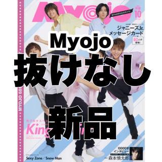 Myojo 10月号 3冊(その他)