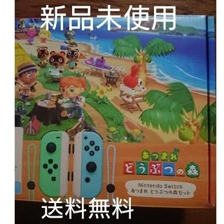 ニンテンドースイッチ(Nintendo Switch)の新品未開封 任天堂スイッチ本体 あつまれどうぶつの森セット あつもりセット(家庭用ゲーム機本体)