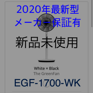 BALMUDA - 最新型EGF-1700-WK バルミューダ グリーンファンBALMUDA 扇風機