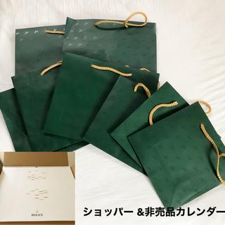 ロレックス(ROLEX)のROLEX ショッパー  紙袋 ショップ袋 9枚 非売品 カレンダー(ショップ袋)