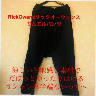 リックオウエンス(Rick Owens)のRick Owens リックオーウェンス サムエルパンツ 新品(サルエルパンツ)