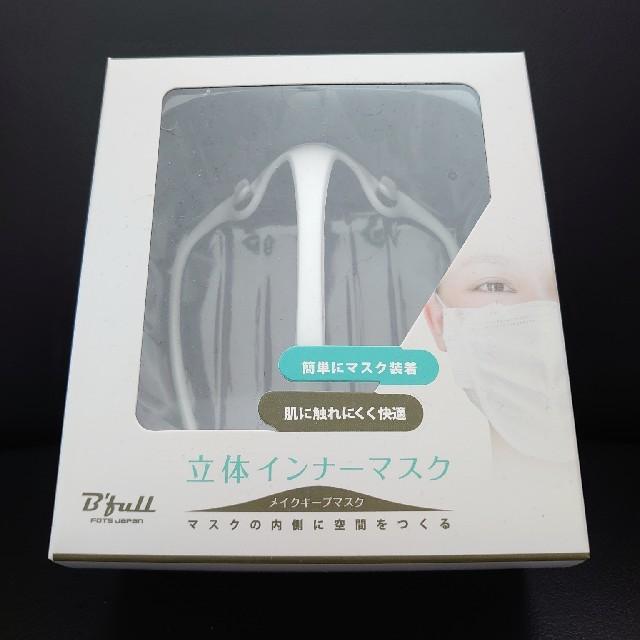インナーマスクキープ メイクキープ コスメ/美容のコスメ/美容 その他(その他)の商品写真