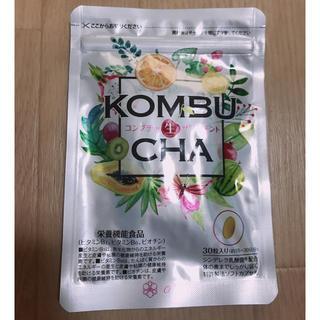 未開封☆コンブチャ生サプリ 1袋(30粒入り)(ダイエット食品)
