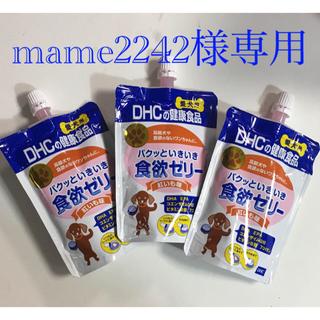 ディーエイチシー(DHC)の高齢犬や食欲のないワンちゃんに 食欲ゼリー 紅いも味 DHC (ペットフード)