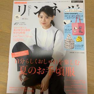 スヌーピー(SNOOPY)のリンネル 10月号 増刊(ファッション)