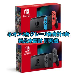 ニンテンドースイッチ(Nintendo Switch)の【3台ずつ合計6台 新品未開封】ニンテンドースイッチ 本体 ネオン グレー(家庭用ゲーム機本体)