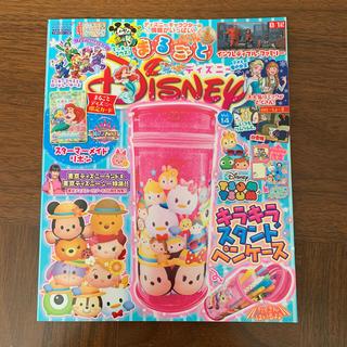 ディズニー(Disney)の★まるごとディズニー Vol.14 2018年 07月号 付録なし(ニュース/総合)