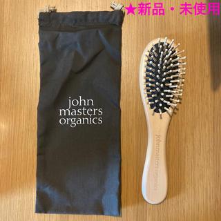 ジョンマスターオーガニック(John Masters Organics)のジョンマスターオーガニック オリジナル巾着入りブラシ 新品・未使用(ヘアブラシ/クシ)
