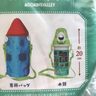 タイトー(TAITO)のムーミンハウス型水筒セット(水筒)