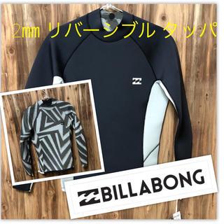 ビラボン(billabong)のBILLBONG ビラボン ウェットスーツ 長袖 タッパー ウエットスーツ(サーフィン)