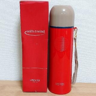 シセイドウ(SHISEIDO (資生堂))の【専用】ランチポット 水筒&ソーイングセット(水筒)