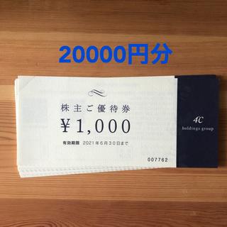 ヨンドシー(4℃)の4°C ヨンドシー 株主優待券 20000円相当(ショッピング)