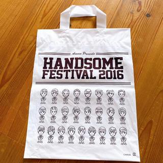 ハンサムフェスティバル 2016 袋(男性タレント)