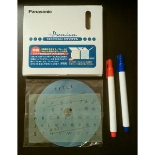 パナソニック(Panasonic)の★非売品★パナソニック★ジブンタブル★(ノベルティグッズ)