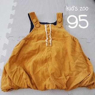 キッズズー(kid's zoo)の【95】kid's zoo マスタード コーデュロイ ジャンパースカート(ワンピース)