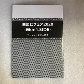 ハクセンシャ(白泉社)の白泉社フェア2020 men's side   アニメイト限定小冊子(その他)