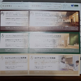 ファンケル(FANCL)のファンケル 銀座スクエア 特別ご利用券 2枚☆(その他)