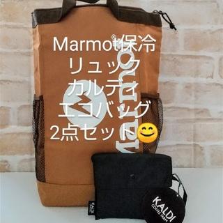 マーモット(MARMOT)のMarmot保冷リュック、カルディエコバッグセット🍀(バッグパック/リュック)