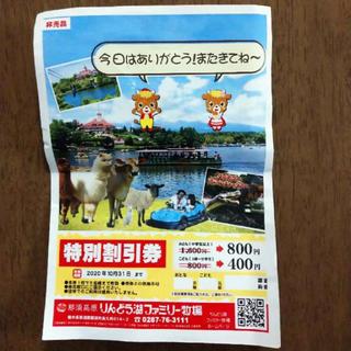 りんどう湖ファミリー牧場 特別割引券(遊園地/テーマパーク)
