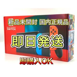 ニンテンドースイッチ(Nintendo Switch)の新品未開封 Switch 任天堂スイッチ 本体 ネオンブルー ニンテンドウ(家庭用ゲーム機本体)