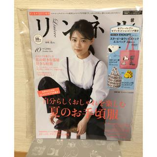 タカラジマシャ(宝島社)のリンネル2020年10月号(雑誌のみ)(ファッション)