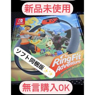 ニンテンドウ(任天堂)のリングフィット アドベンチャー(家庭用ゲームソフト)