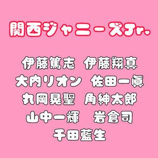 ジャニーズジュニア(ジャニーズJr.)の関西ジャニーズJr. データカード Myojo 2020(アイドルグッズ)