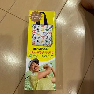 ビームス(BEAMS)のbeams golf 渋野日向子モデル限定トートバッグ(バッグ)