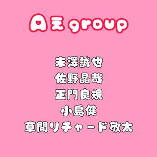 ジャニーズジュニア(ジャニーズJr.)の関西ジャニーズJr. Aぇgroup Myojo データカード 2020(アイドルグッズ)